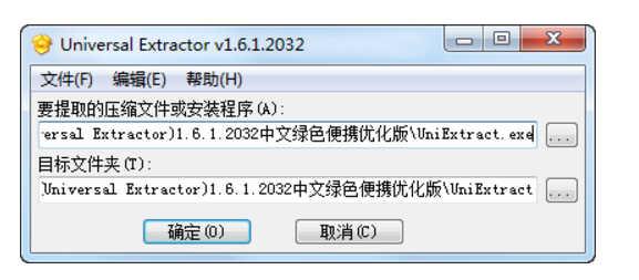 通用文件提取器Universal Extractor v2 0 中文绿色版- 真下载