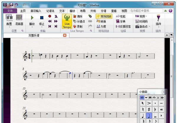 五线谱音乐创作Avid Sibelius Ultimate v2019 5 中文破解版- 真下载